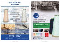 Редизайн макета А4 в журнал для текстильной фабрики «Tantex Group»