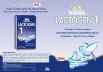 lactogen1